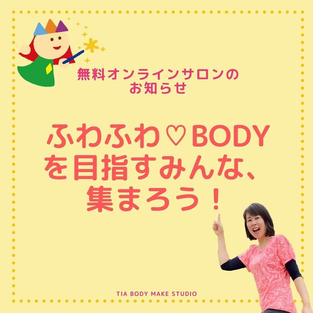 無料オンラインサロン 【ふわふわBODY♡つくり隊】